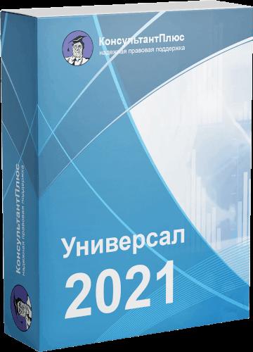 КонсультантПлюс Универсал 2021